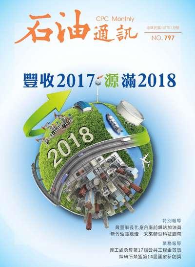 石油通訊 [第797期]:豐收2017源滿2018