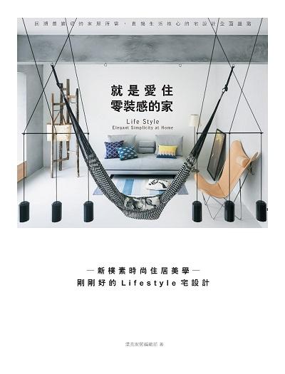 就是愛住零裝感的家:新樸素時尚住居美學:剛剛好的Lifestyle宅設計