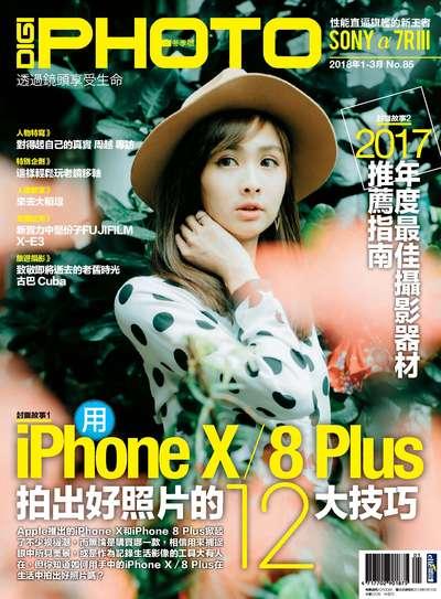 DIGIPHOTO數位相機採購活用 [第85期]:用iPhone X / 8 Plus拍出好照片的12大技巧
