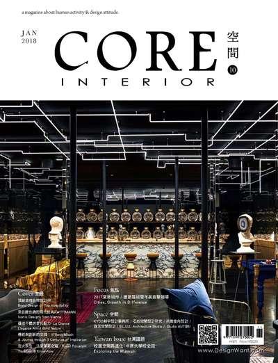CORE.INTERIOR空間 [第10期]:頂級旅宿品牌設計學