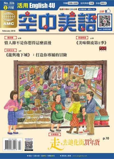 English 4U活用空中美語 [第226期] [有聲書]:走, 去迪化街買年貨