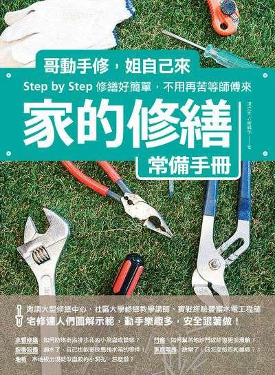 家的修繕常備手冊:哥動手修, 姐自己來, Step by Step, 修繕好簡單, 不用再苦等師傅來