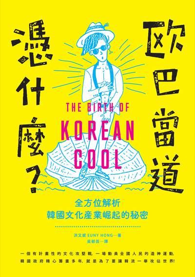 歐巴當道憑什麼?:全方位解析韓國文化產業崛起的祕密
