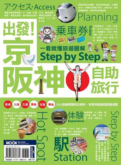 出發!京阪神自助旅行:一看就懂旅遊圖解Step by Step