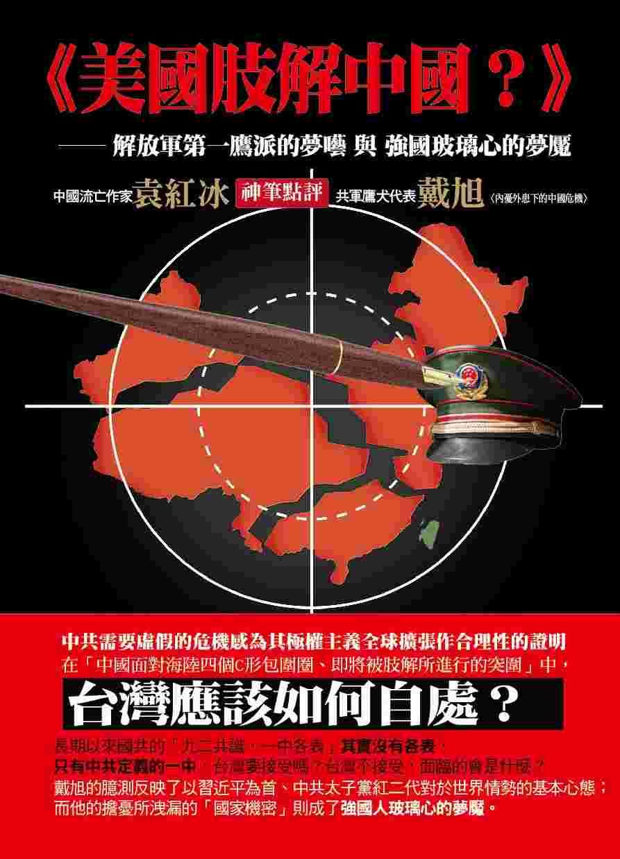 美國肢解中國?:解放軍第一鷹派的夢囈與強國玻璃心的夢魘