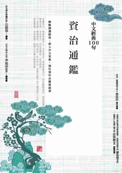 中文經典100句:資治通鑑