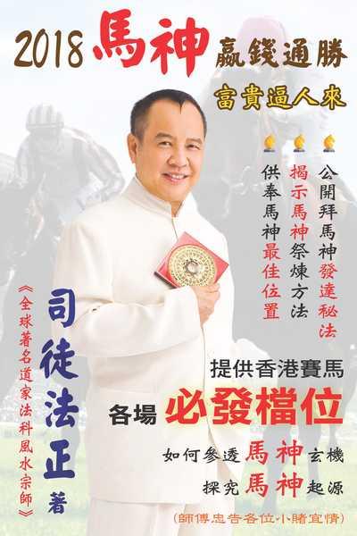 馬神嬴錢通勝. 2018