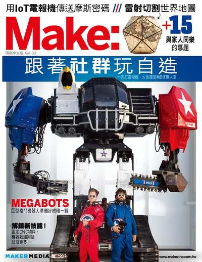 Make:Technology on Your Time(國際中文版)