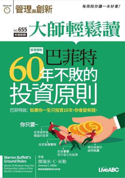 管理與創新 [第655期] [2018年01月17日][有聲書]:巴菲特60年不敗的投資原則