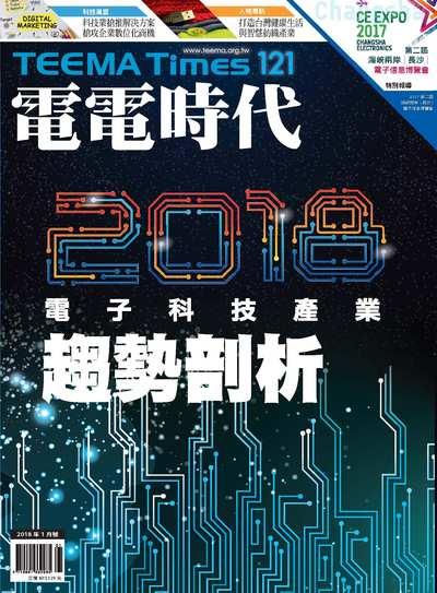 電電時代 [第121期]:電子科技產業趨勢剖析
