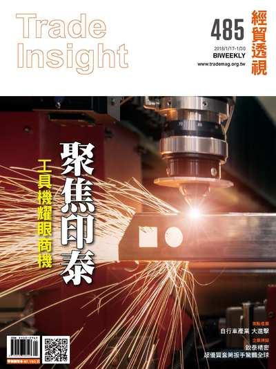 經貿透視雙周刊 2018/01/17 [第485期]:聚焦印泰 工具機耀眼商機