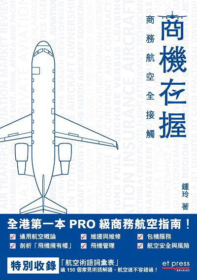 商機在握:商務航空全接觸