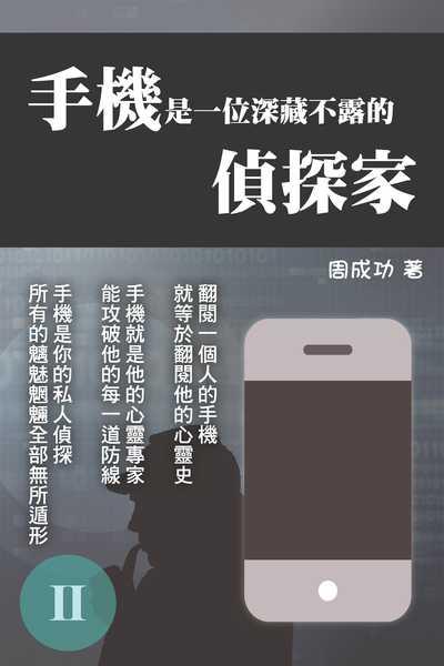 手機是一位深藏不露的偵探家. II