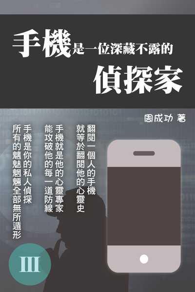 手機是一位深藏不露的偵探家. III