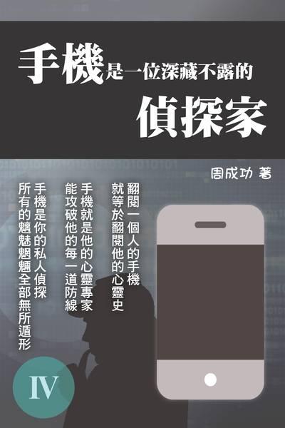 手機是一位深藏不露的偵探家. IV