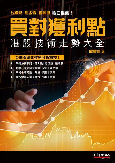 買對獲利點:港股技術走勢大全