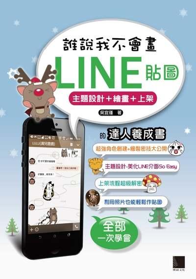 誰說我不會畫LINE貼圖?:主題設計+繪圖+上架的達人養成書