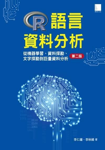 R語言資料分析:從機器學習、資料探勘、文字探勘到巨量資料分析
