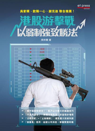港股游擊戰:以弱制強致勝法