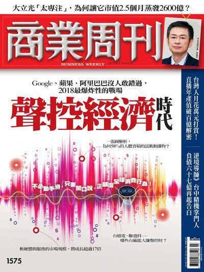 商業周刊 2018/01/22 [第1575期]:聲控經濟時代