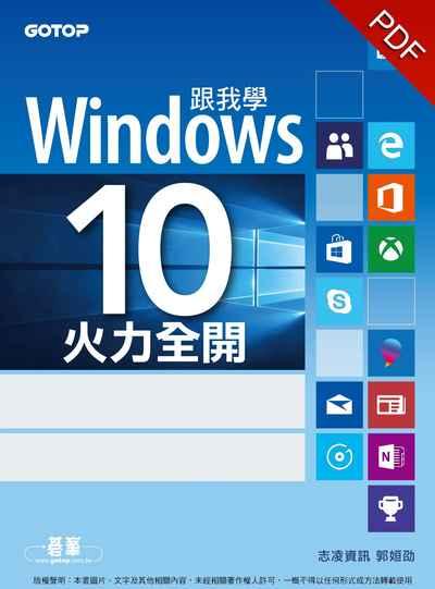 跟我學Windows 10:火力全開