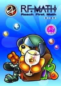 RF數學:第七級 7-7 平面圖形