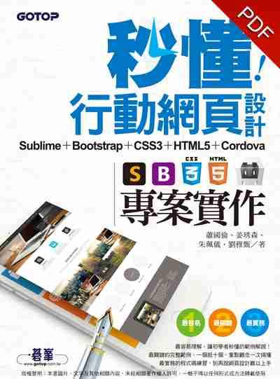 秒懂!行動網頁設計:Sublime+Bootstrap+CSS3+HTML5+Cordova專案實作