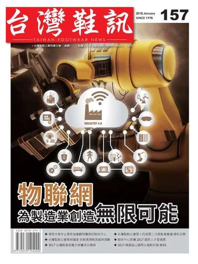台灣鞋訊 [第157期]:物聯網 為製造業創造無限可能