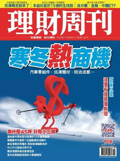 理財周刊 2018/01/19 [第908期]:寒冬熱商機
