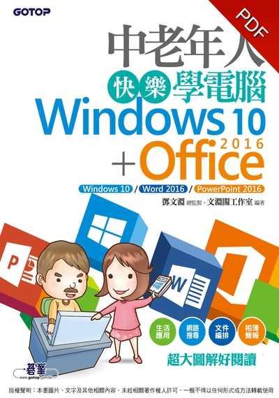 中老年人快樂學電腦:Windows 10+Office 2016