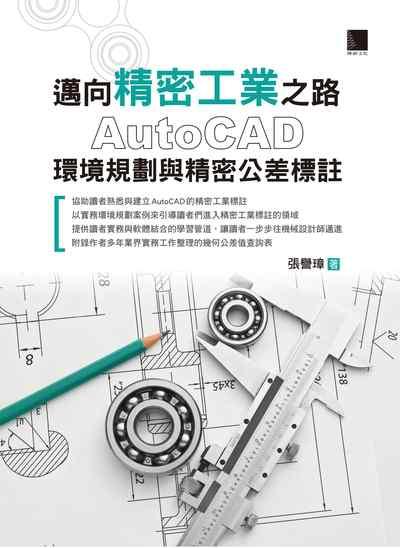 邁向精密工業之路:AutoCAD環境規劃與精密公差標註