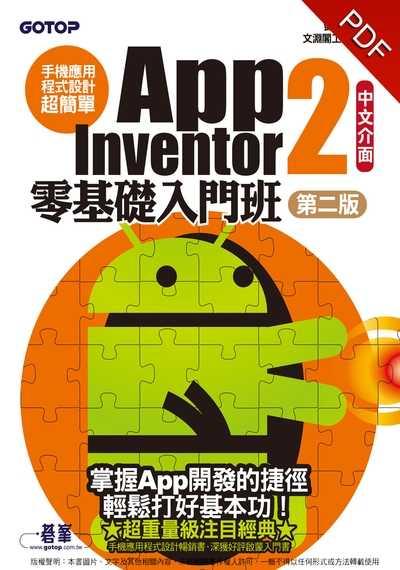 手機應用程式設計超簡單:App Inventor 2零基礎入門班(中文介面)