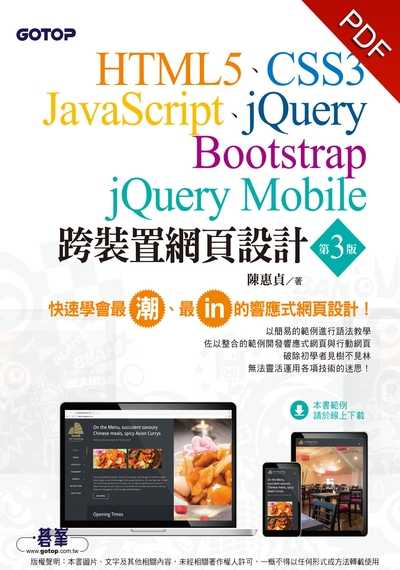 HTML5、CSS3、JavaScript、jQuery、Bootstrap、jQuery Mobile跨裝置網頁設計