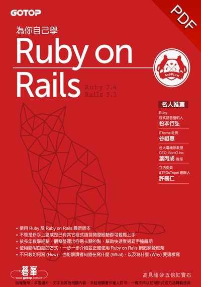 為你自己學Ruby on Rails