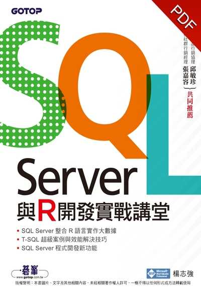 SQL Server與R開發實戰講堂