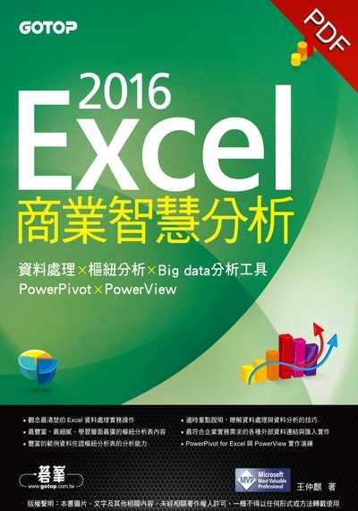 Excel 2016商業智慧分析:資料處理x樞紐分析xBig data分析工具PowerPivot x PowerView