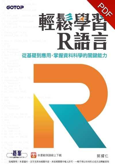 輕鬆學習R語言:從基礎到應用, 掌握資料科學的關鍵能力