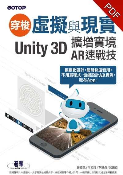 穿梭虛擬與現實:Unity 3D擴增實境AR速戰技