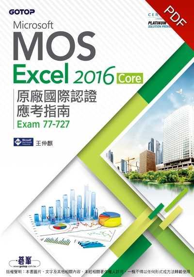 Microsoft MOS Excel 2016 Core原廠國際認證應考指南Exam 77-727