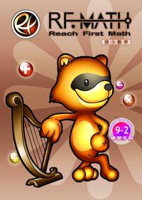 RF數學:第九級 9-2 因數與倍數