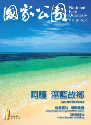國家公園 2010.06 夏季刊:呵護 湛藍故鄉