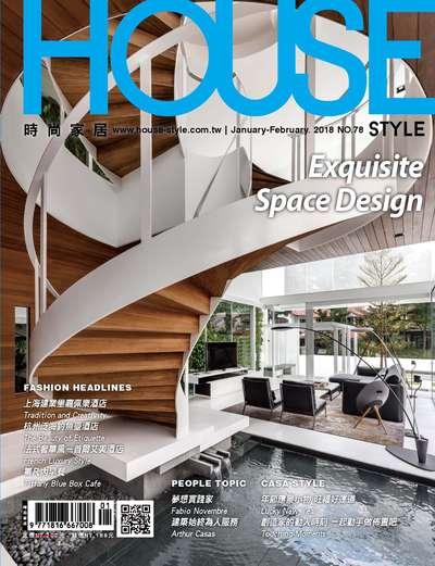時尚家居 [第78期]:Exquisite Space Design