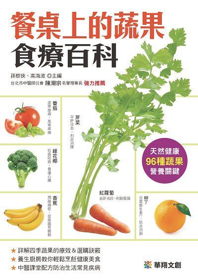 餐桌上的蔬果食療百科