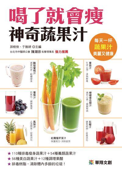 喝了就會瘦神奇蔬果汁