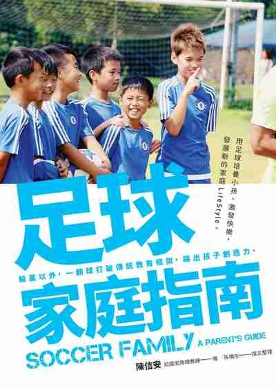 足球家庭指南:輸贏以外, 一顆球打破傳統教育框架, 踢出孩子創造力