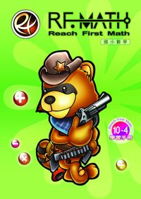 RF數學:第十級 10-4 容量、容積和體積