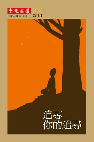 香光莊嚴雜誌 [第108期]:追尋你的追尋