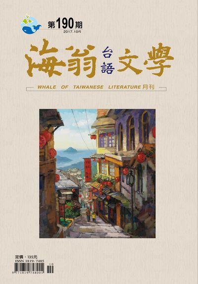 海翁台語文學 [第190期]