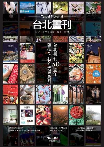 臺北畫刊 [第600期]:台北畫刊50週年 陪伴你我的光輝歲月