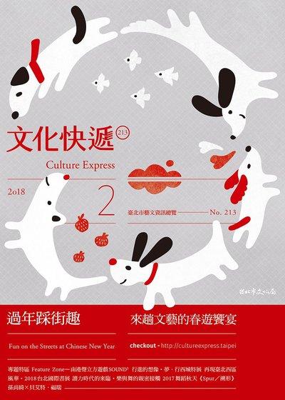 文化快遞 [第213期] [2018年02月號]:過年踩街趣 來趟文藝的春遊饗宴